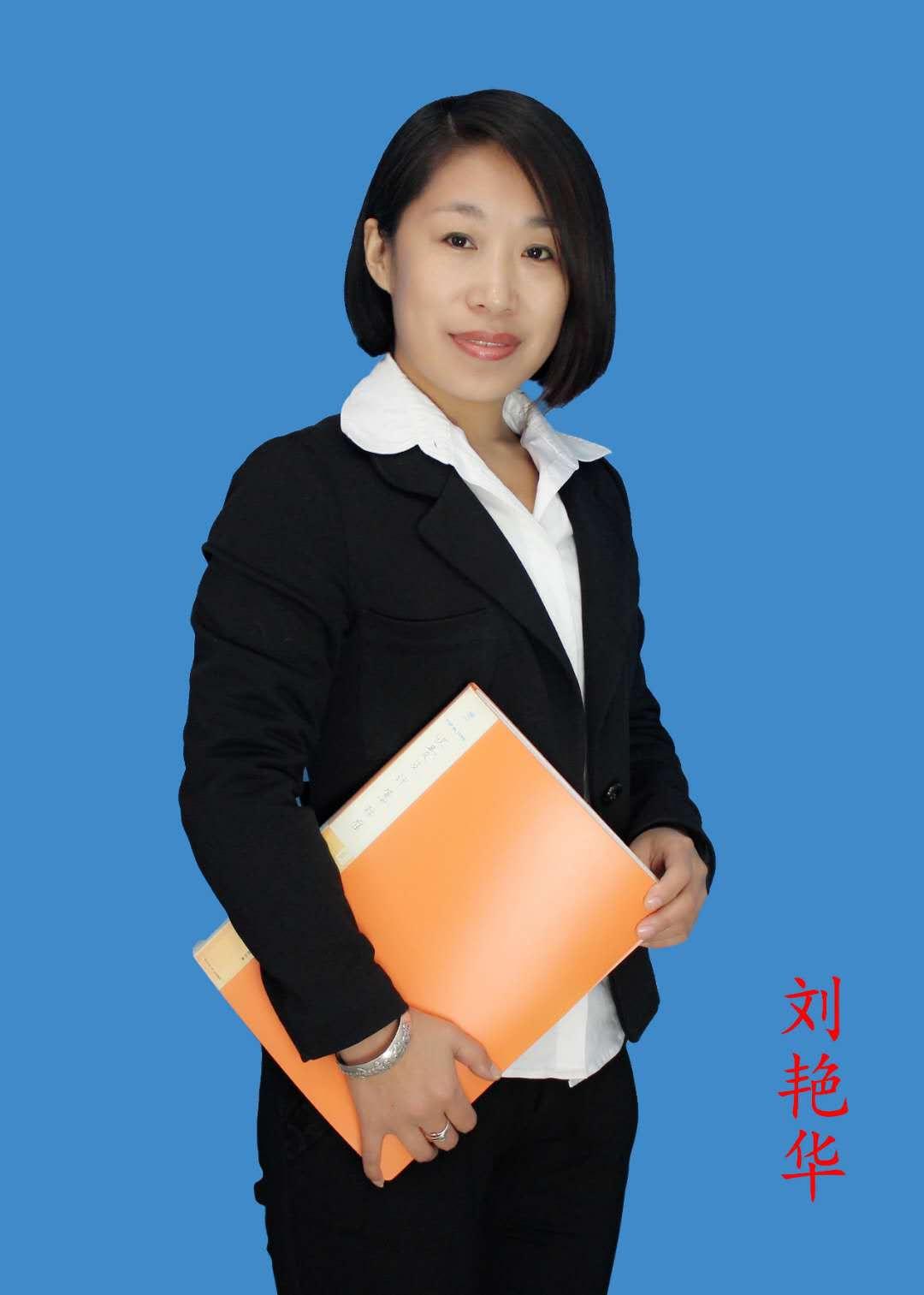 刘艳华律师