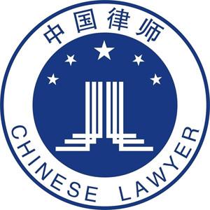 刘子金律师